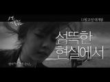 소설, 영화와 만나다 (Novel Meets Movie, 2013) 예고편 (Trailer)